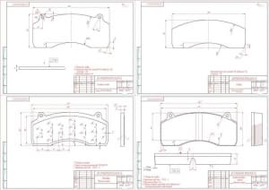 1.Чертеж деталировки (основание колодки, сетка, колодка сборный чертеж, колодка дискового тормоза сборный чертеж) (формат А3)