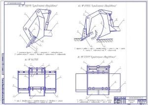 Чертеж патентного поиска бульдозерного оборудования (формат А1)