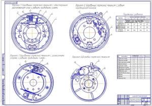 Чертеж сравнения вариантов тормозных механизмов транспортных средств (формат А1)