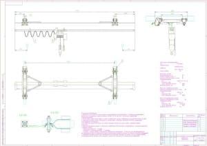 1.Общий вид крана мостового электрического подвесного массой 1400, в масштабе 1:15(формат А1)