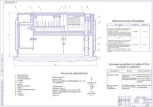 Чертеж общего вида групповой автопоилки АГК-30Б для молочной фермы крупного рогатого скота (формат А1)