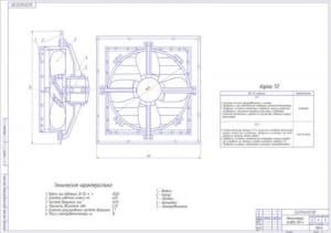 1.Чертеж общего вида вентилятора осевого ВО-4 для оптимизирования микроклимата на птицеферме (формат А1)