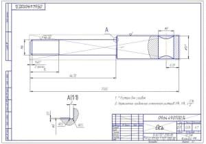 11.Рабочий чертеж оси (формат А3)
