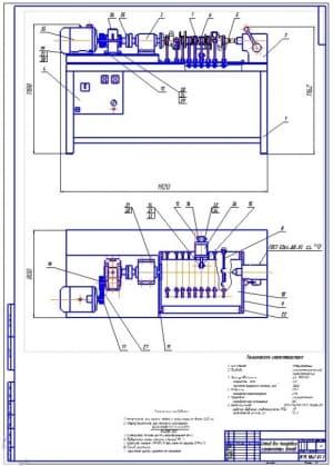 1.Общий вид стенда для полировки коленчатых валов (формат А1)