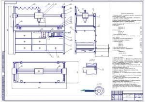 1.Общий вид стенда-станка для изготовления прокладок из резины полимерного материала (фторопласта) (формат А1)