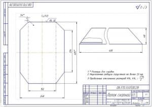 11.Рабочий чертеж скатного лотка (формат А3)
