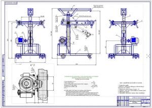 1.Общий вид конструкции устройства для демонтажа и транспортирования агрегатов (формат А1)