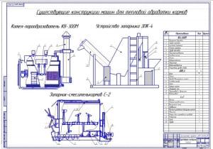 Чертеж существующих конструкций машин для тепловой обработки кормов: котел-парообразователь КВ-300М, устройство запарника ЗПК-4, запарник-смеситель кормов С-2 (формат А1) с указанием сборочных единиц и узлов