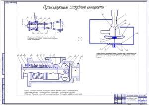 1.Чертеж на формате А1 существующих конструкций пульсирующих аппаратов струйного типа
