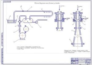 1.Чертеж на формате А1 молочно-вакуумной линии доильной установки, в которой применен периферийный струйный насос, обеспечивающий работу установки в двух режимах