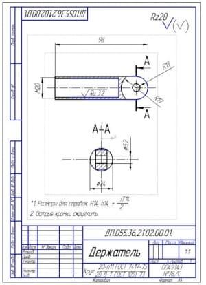 11.Рабочий чертеж держателя (формат А4)