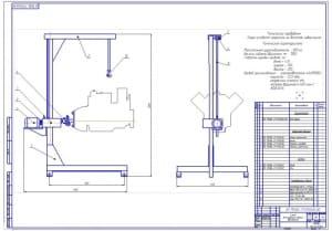 1.Общий вид стенда для разборки-сборки двигателей автомобилей и тракторов (формат А1)