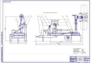 1.Общий вид стенда для шиномонтажных работ – мобильный шиномонтажный комплекс (формат А1)