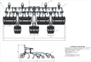 1.Культиватор фрезерный универсальный КФУ-7,8 - модернизированный  (формат А1)