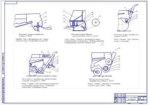 Чертеж анализа существующих конструкций измельчителей соломы зерноуборочного комбайна (формат А1)