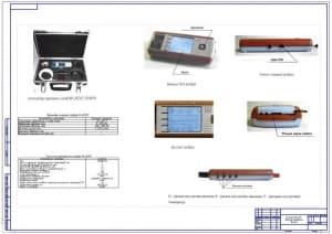 Чертеж устройства (газоанализатор) для диагностирования дизеля (двигатель внутреннего сгорания, ДВС) - измерения параметров картерных газов (формат А1)