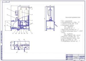 1.Общий вид установки для очистки гидравлического масла (формат А1)