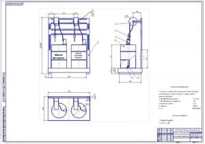 1.Общий вид колонки маслораздаточной для легковых автомобилей (формат А1)