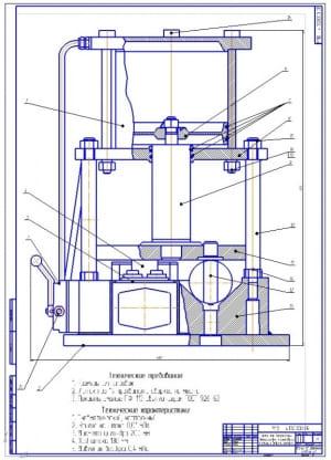 Общий вид пресса для запрессовки (выпрессовки) поршневого пальца и втулки шатуна (формат А1)