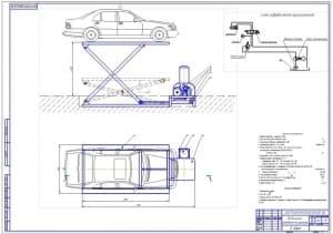 1.Общий вид подъемника рычажного гидравлического ножничного типа для легковых автомобилей (формат А1)