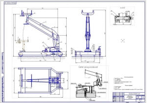 1.Общий вид передвижного крана - подъемника для агрегатов грузоподъемностью 0,5 тонн (формат А1)