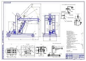 1.Общий вид крана для подъема агрегатов грузоподъемностью до 1,5 тонн (формат А1)