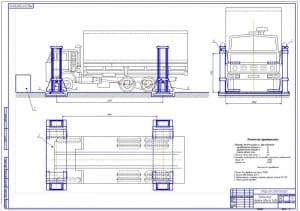 1.Общий вид подъемника грузовых автомобилей и автобусов (формат А1)