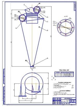 1.Сборочный чертеж циклона СИОТ – пылеуловителя и очистителя воздуха (формат А1)