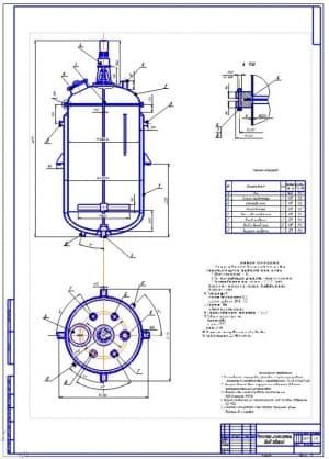 1.Чертеж реактора-смесителя. Общий вид на формате А1