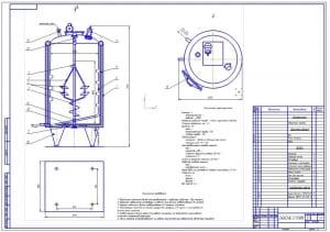 1.Общий вид модернизированного заквасочника модели ТИК-2000 (формат А1)