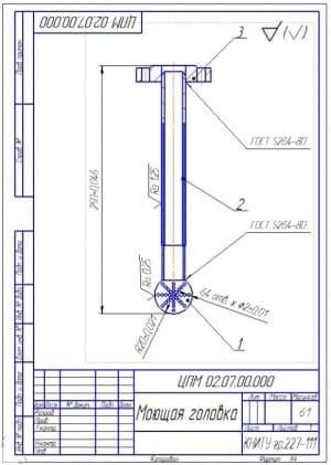11.Рабочий чертеж моющей головки (формат А4)