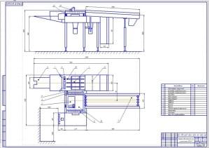 1.Общий вид автоматической резательной машины марки SB-9/1 (формат А1)