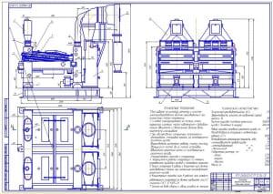 1.Сборочный чертеж сепаратора зерноочистительного (формат А1) для нужд мукомольных и крупяных заводов