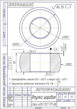1.Рабочий чертеж шаровой втулки А4