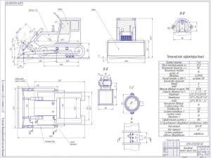 1.Чертеж общего вида бульдозера на базовом тракторе Т-4А А1