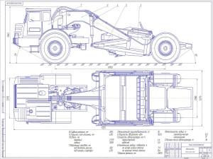 1.Чертеж общего вида автоскрепера на базе шасси МоАЗ-6014 А1