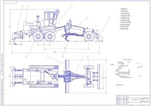1.Чертеж общего вида модернизированного автогрейдера ДЗ-143М А1