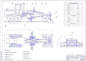 1.Чертеж общего вида автогрейдера модели ДЗ-143 А1