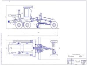 •Чертеж общего вида автогрейдера массой 15 тонн, с длиной отвала 3,7 метра (для планировочных работ) А1
