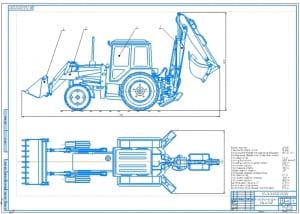 1.Чертеж общего вида одноковшового экскаватора-погрузчика ЭО-2626 на базе трактора модели МТЗ-82 на формате А1