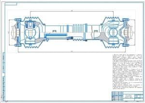 Сборочный чертеж карданного вала заднего моста на формате А1