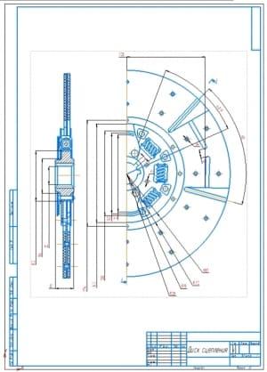 Сборочный чертеж диска сцепления (формат А2)