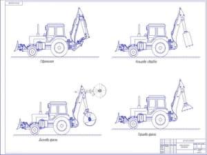 Чертеж общего вида на формате А1 четырех схем сменного навесного оборудования на трактор в проекциях сбоку на листе формата А1
