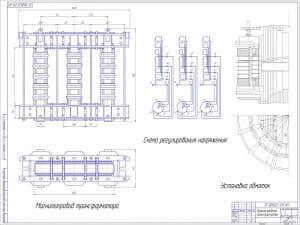 Чертеж проектирования трансформатор: магнитопровод трансформатора; схема регулирования напряжения; установка обмоток. (формат А1)
