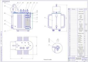 Чертеж общего вида трансформатора масляного ТМ 1250 кВА 10/0,4 кВ (ТМ-1250/10/0,4)с плоской шихтованной магнитной системой и медными обмотками (формат А1)