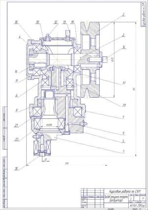 1.Сборочный чертеж привода режущего аппарата (редуктора) в масштабе 1:1, с указанными размерами и деталями (формат А2)