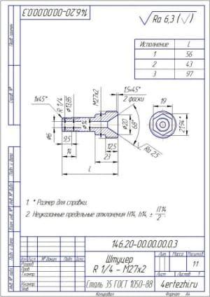 Чертеж деталировки штуцера R 1/2 - М22х1,5