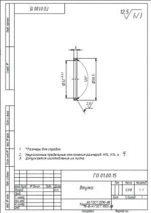 12.Чертеж детали втулка массой 0.018, в масштабе 1:1, с указанными размерами для справок и с техническими требованиями: предельные неуказанные отклонения размеров Н14, h14, +-t2/2, допускается изготовление из листа (формат А4)