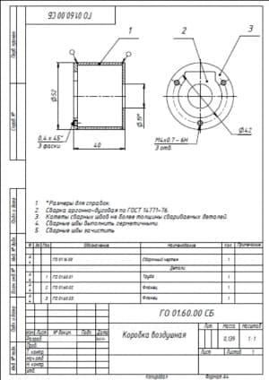 12.Чертеж сборочный коробки воздушной массой 0.139, в масштабе 1:1, с указанными размерами для справок и с техническими требованиями: сварка аргонно-дуговая по Г0СТ 14771-76, катеты сварных швов не более толщины свариваемых деталей, сварные швы выполнить