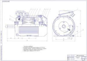 12.Чертеж СБ двигателя асинхронного с короткозамкнутым ротором в масштабе 1:2, с техническими требованиями: установочно-присоединительные размеры по Г0СТ 183-74, площадку под болты  заземления предохранить от  покраски, перед сборкой подшипники нагреть в